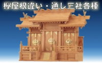 欅屋根違い神殿