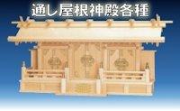 通し屋根神殿